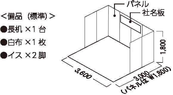 (小)ブース3600