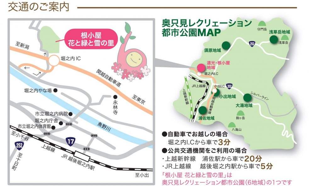 根小屋MAP