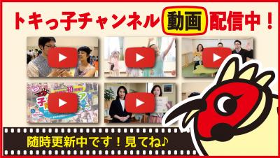 トキっ子チャンネルSA