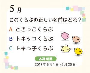 5gatu-mondai