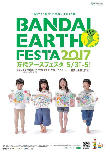 baidaiearthfesta2017-1