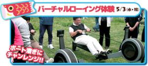 img-yasuragi_rowing