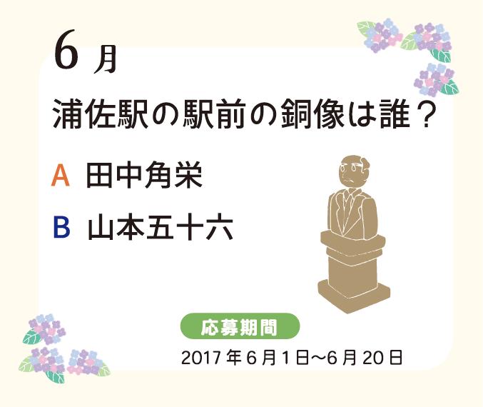 shitteru-6gatukotae