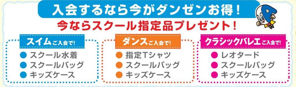 0428NAS長岡_会員募集チラシ(最終)a