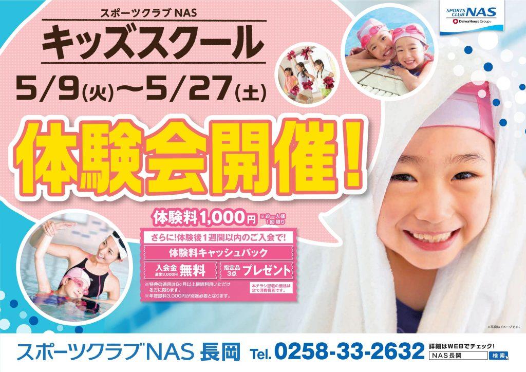 0428NAS長岡_会員募集チラシ(最終) (1) (1)-001