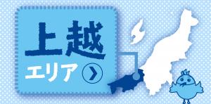 aria-jouetsu