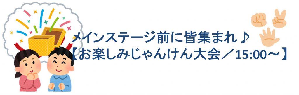 20170613じゃんけん