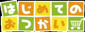 Webロゴ-はじめてのおつかい
