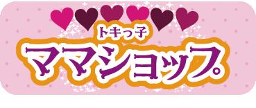 webママショップロゴ