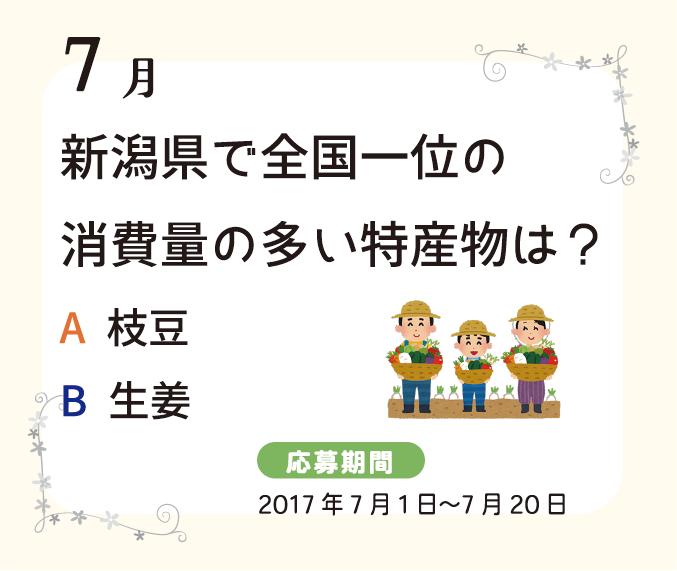 7gatu-mondai