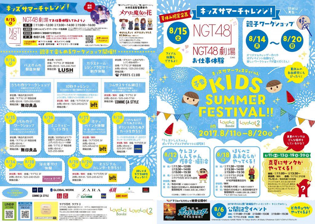 omote_Kids Summer Festival2017_A4_09_1_OL入稿