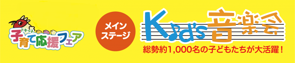 kidsongakukailogo-1024x376