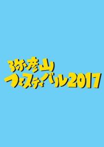 top-yahiko_2017