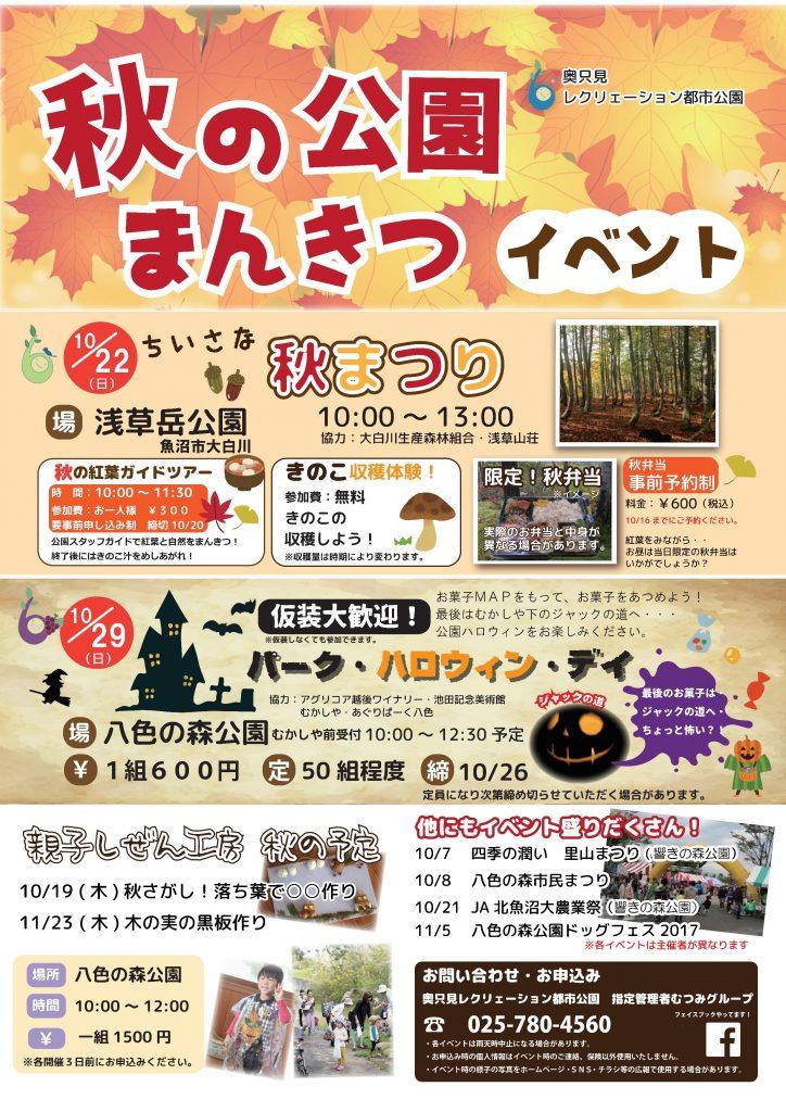 秋イベント