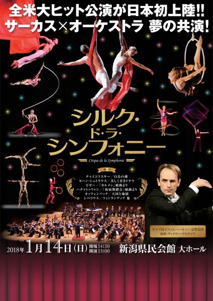 cirque_de_la_symphonie