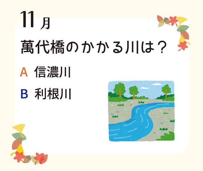 11gatu-mondai