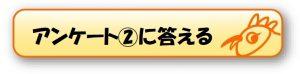 アンケート②ボタン