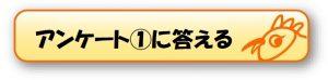 アンケート①ボタン