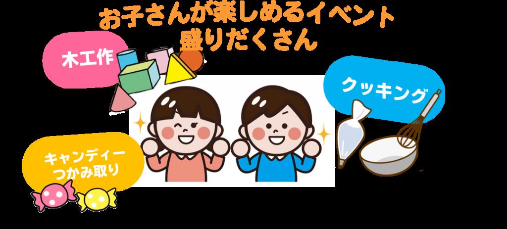 20180216_【池田工務店様】Happyマイホーム祭りイメージ①