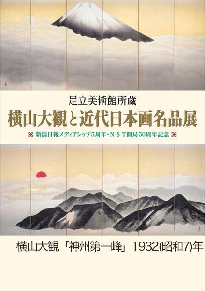 Yokoyama_taikan-2
