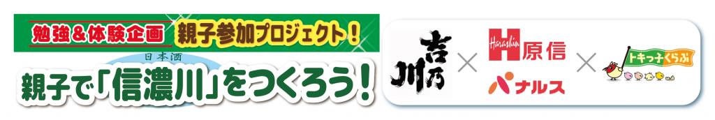 タイトルロゴ:信濃川プロジェク
