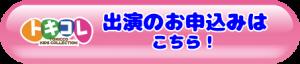 0414tokikore-mousikomi-300x64