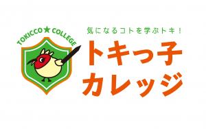 ロゴ:トキカレ