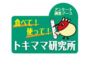 ロゴ:トキママ研究所