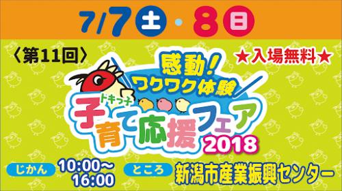 応援フェア2018新潟会場