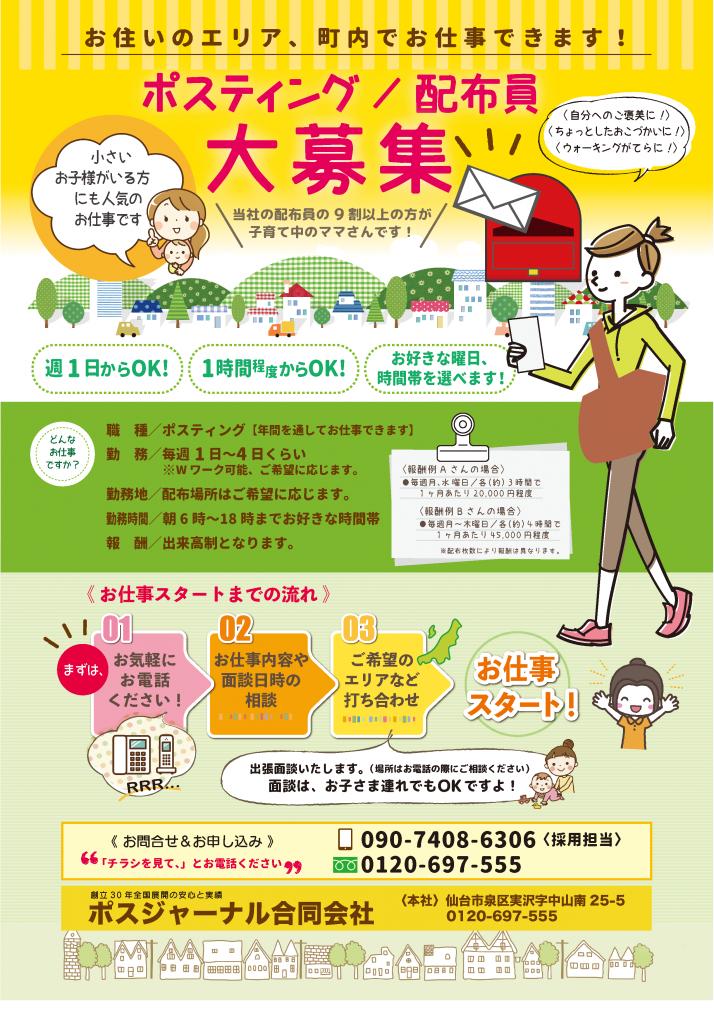 WEB【2】7408-6306ポスジャーナルLLC様チラシ