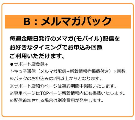 sozai:メルマガ