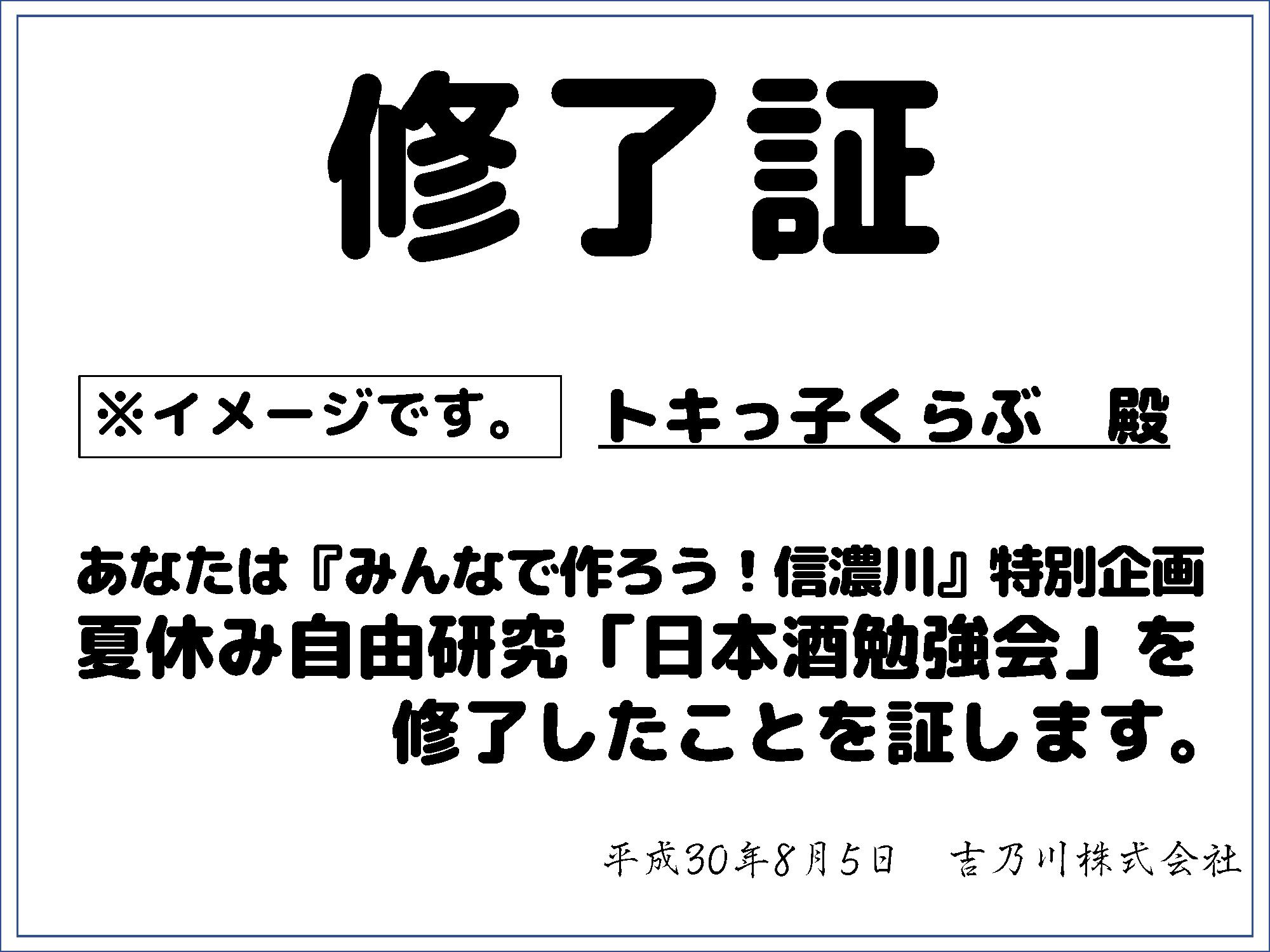 修了証:信濃川プロジェクト