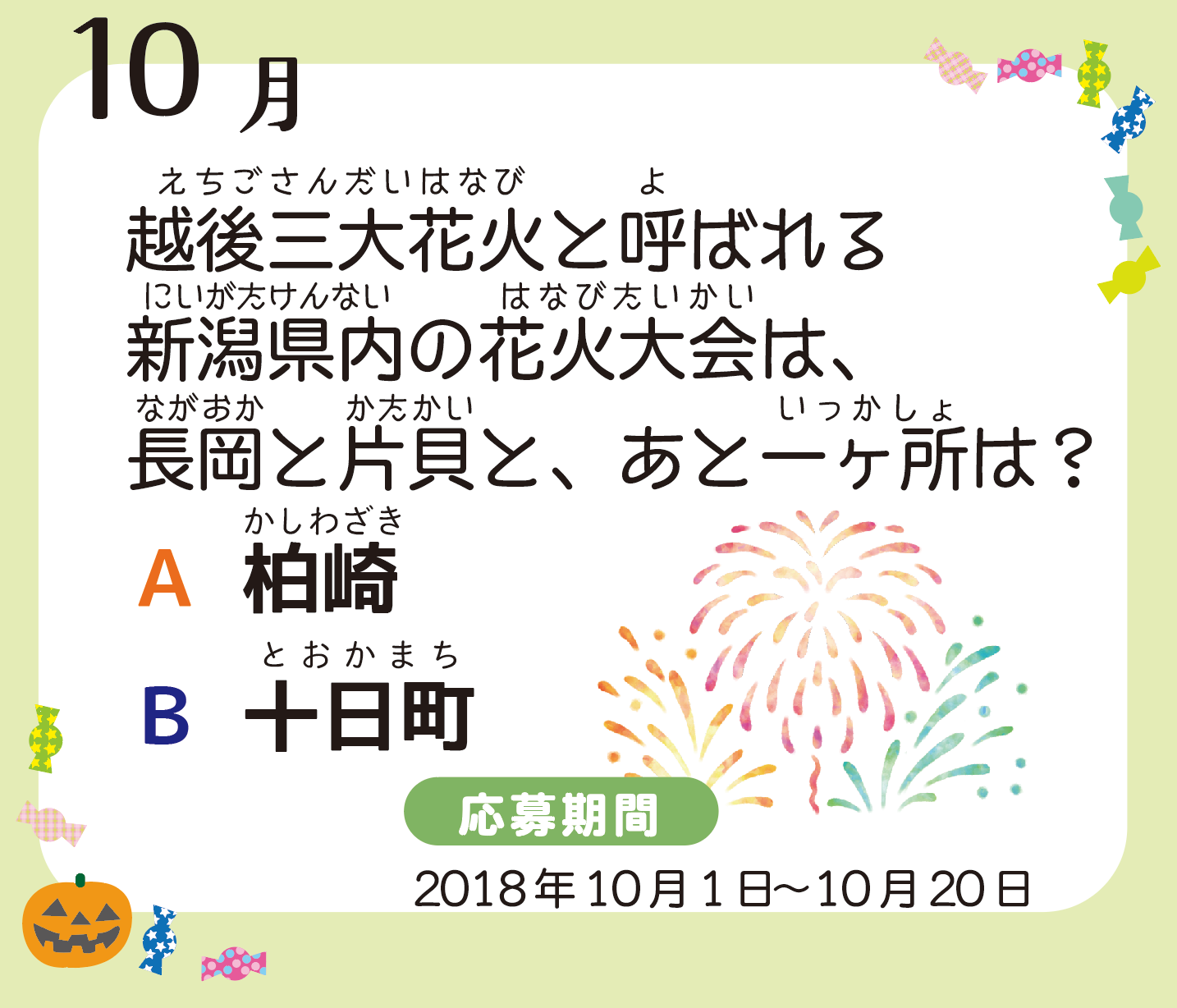 スクリーンショット 2018-10-22 17.05.36