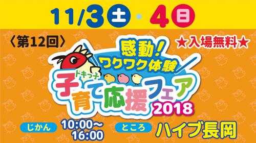 応援フェア2018長岡会場