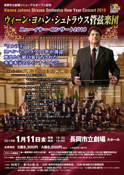 newyear_concert2019