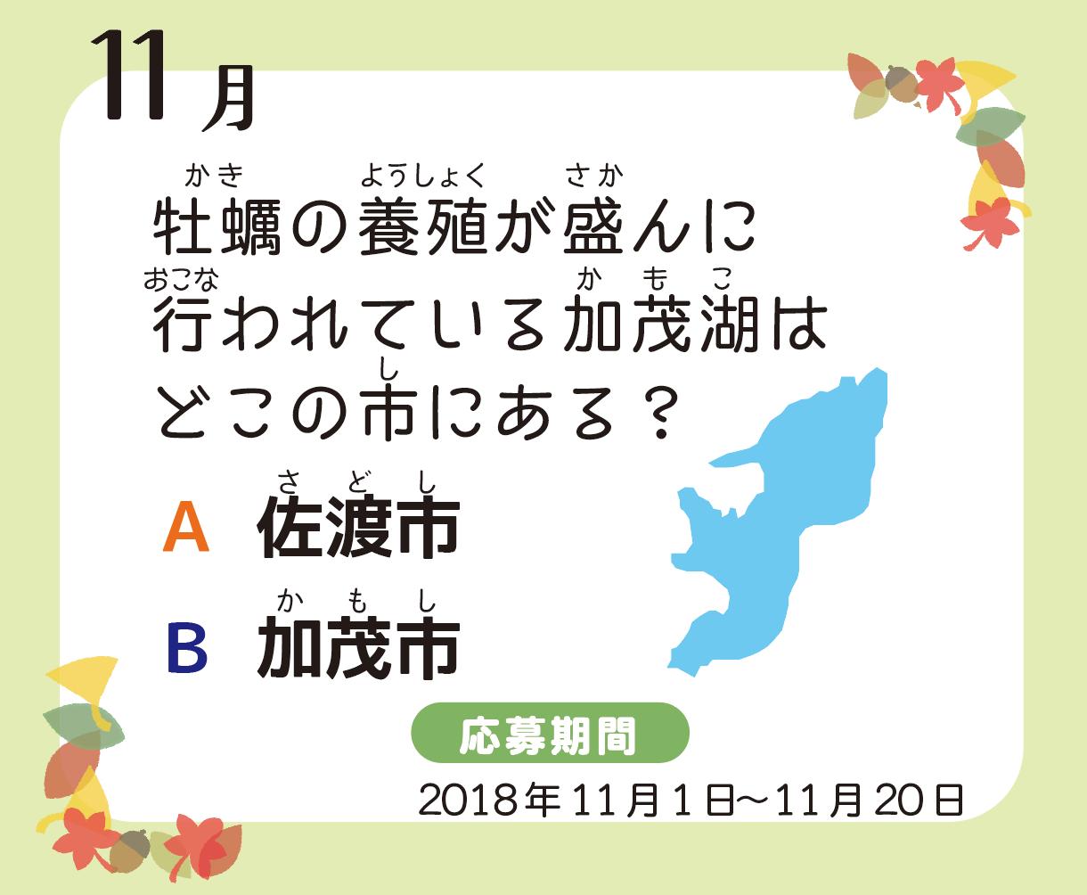 スクリーンショット 2018-11-22 11.10.44