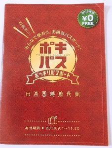 ポッキリパスポート:表紙