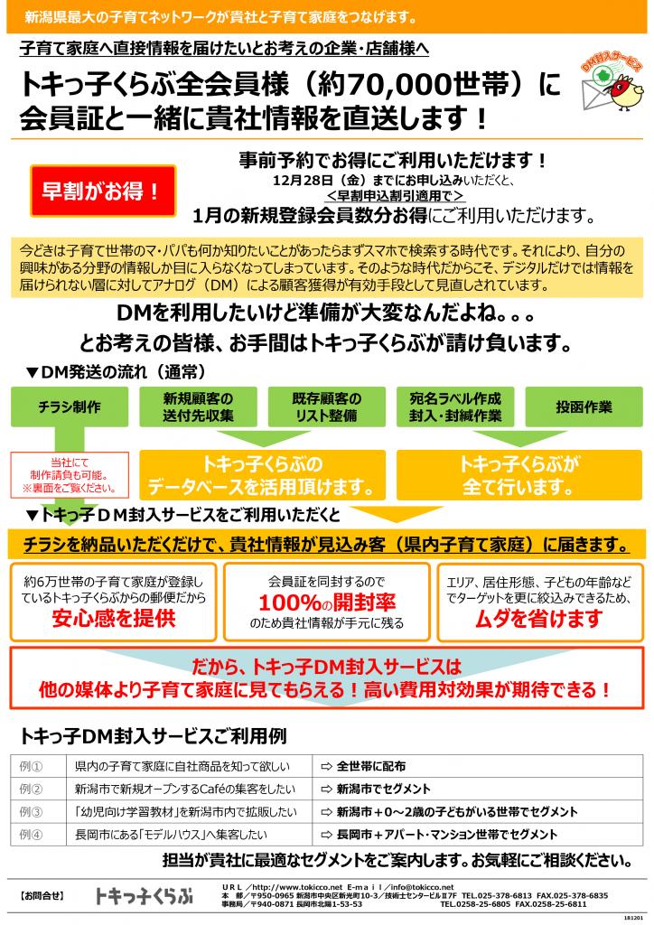 ご案内資料/DM封入サービス(更新封入早割)WEB用