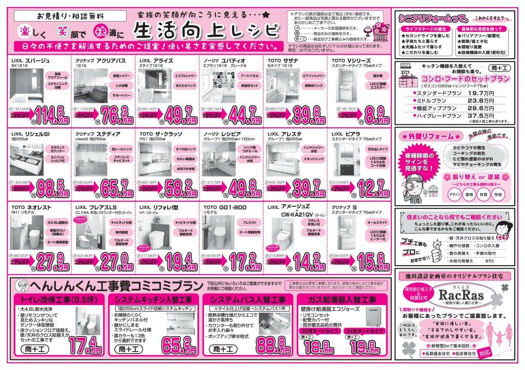 池田工務店_裏0128