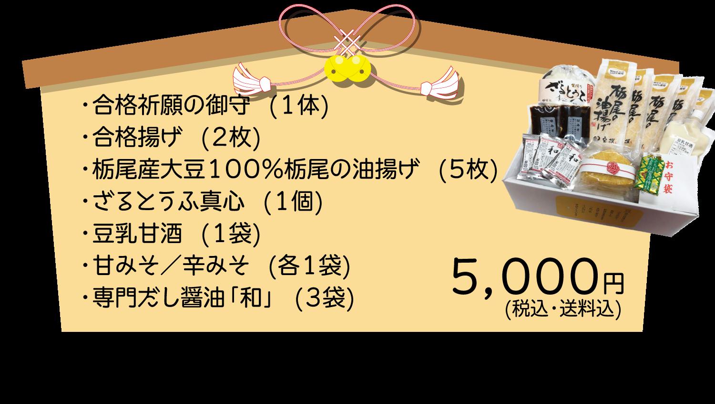 20190201豆撰様6