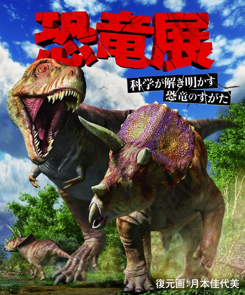 恐竜展_color(クレ有)