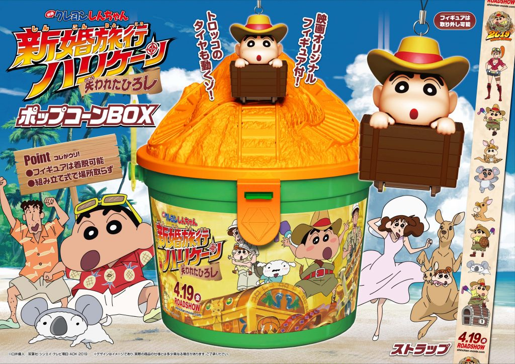 180205_crayon_popcorn_case_ad