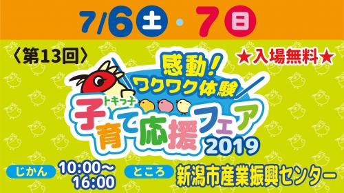 応援フェア2019新潟会場