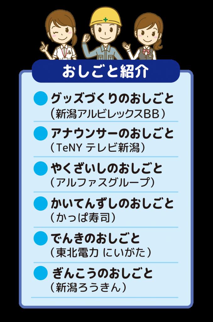 わーくワークお仕事-01