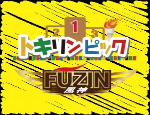 トキリンピックFUZIN-01