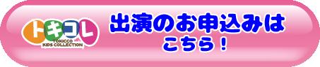 0414tokikore-mousikomi
