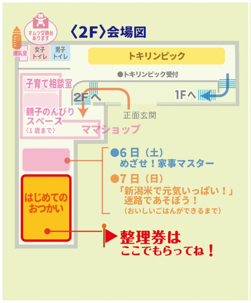2019新潟会場マップWEB用おつかい-01