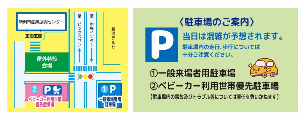 2019新潟会場マップWEB用-02
