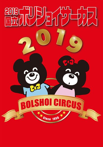 bolshoi_2019