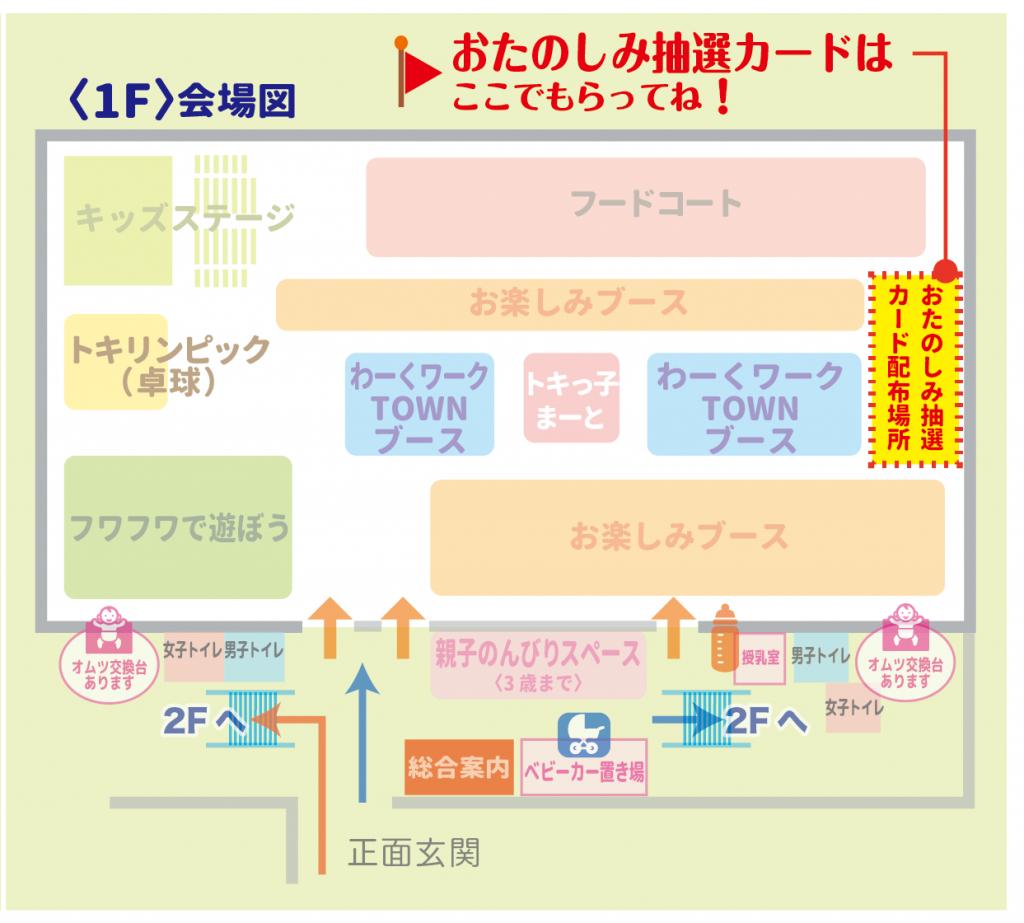 2019新潟会場マップWEB用抽選会-01